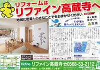月刊Call 9月号 「わが家の総チェックしませんか?住まいに家検」