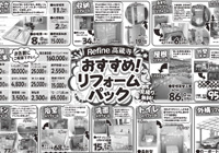 リファイン高蔵寺通信 Vol.10 「おすすめ!リフォームパック・ 見積無料」