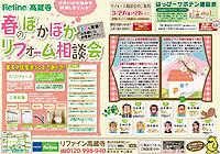 リファイン高蔵寺通信 Vol.11 「春のぽかぽかリフォーム相談会」