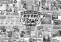 リファイン高蔵寺通信 Vol.11 「おすすめ!リフォーム見積無料!」