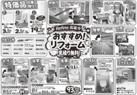 リファイン高蔵寺通信 Vol.12 「おすすめ!リフォーム見積無料!」
