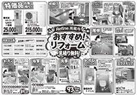リファイン高蔵寺通信 Vol.13 「おすすめ!リフォーム見積無料!」
