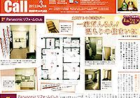 月刊Call 3月号 「一家だんらん!温もりの住まいに」