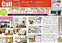 月刊Call 5月号 「春のワクワク リフォーム相談会」