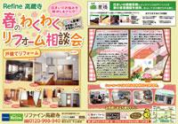 リファイン高蔵寺通信 Vol.12 「初夏のさわやかリフォーム相談会」