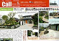 月刊Call 9月号 「暮らしを豊かにするお庭リフォーム」