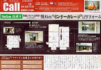 月刊Call 11月号 「憧れのインナーガレージにリフォーム」