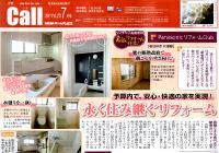 月刊Call 7月号 「永く住み継ぐリフォーム」