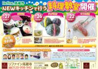 リファイン高蔵寺通信Vol.16「NEWキッチンで行う料理教室開催」
