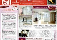 月刊Call 9月号 「リファイン高蔵寺の素敵リフォーム拝見」