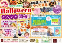 リファイン高蔵寺通信Vol.19「Halloweenイベント開催」