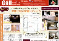 月刊Call 11月号 「二世帯住居の快適リフォーム」