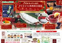 リファイン高蔵寺通信Vol.20「Newキッチンで行うクリスマス料理教室」