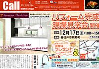 月刊Call 1月号 「二世帯住居の快適リフォーム」
