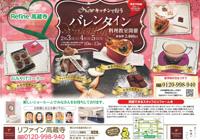 リファイン高蔵寺通信Vol.22「Newキッチンで行うバレンタイン料理教室」