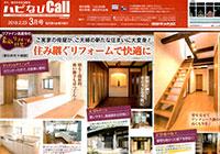 月刊Call 3月号 「二世帯住居の快適リフォーム」