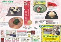 リファイン高蔵寺通信Vol.23「春のおもてなし料理教室」