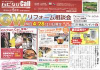月刊Call5月号「GWリフォーム相談会」