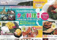 リファイン高蔵寺通信Vol.25「タイ料理教室」