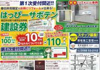 リファイン高蔵寺通信Vol.26「はっぴーサボテン建設券」