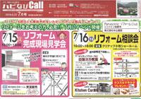 月刊Call7月号「リフォーム完成現場見学会・相談会」