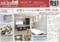 月刊Call9月号「木造住宅リノベーション」