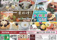リファイン高蔵寺通信Vol.29「栗教室・タイ料理教室」