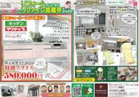 リファイン高蔵寺通信Vol.30「展示処分キッチン・最新リフォーム事例」