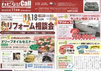 月刊Call11月号「秋のリフォーム相談会」