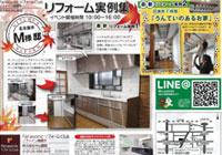 リファイン高蔵寺通信Vol.31「リフォーム実例集」
