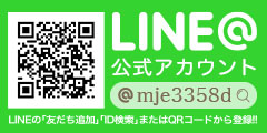 リファイン高蔵寺 公式LINE@