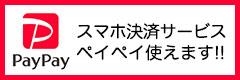 リファイン高蔵寺ではスマホ決済サービスPayPay(ペイペイ)が使えます