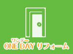 ONE DAYリフォーム